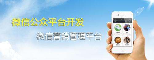安康微信公众平台开发