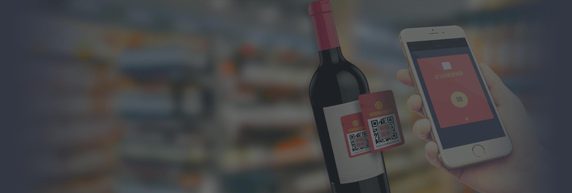 二维码营销系统 一物一码红包
