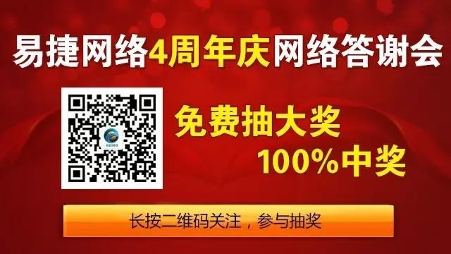 易捷網絡總經理致廣大客戶朋友的一封信