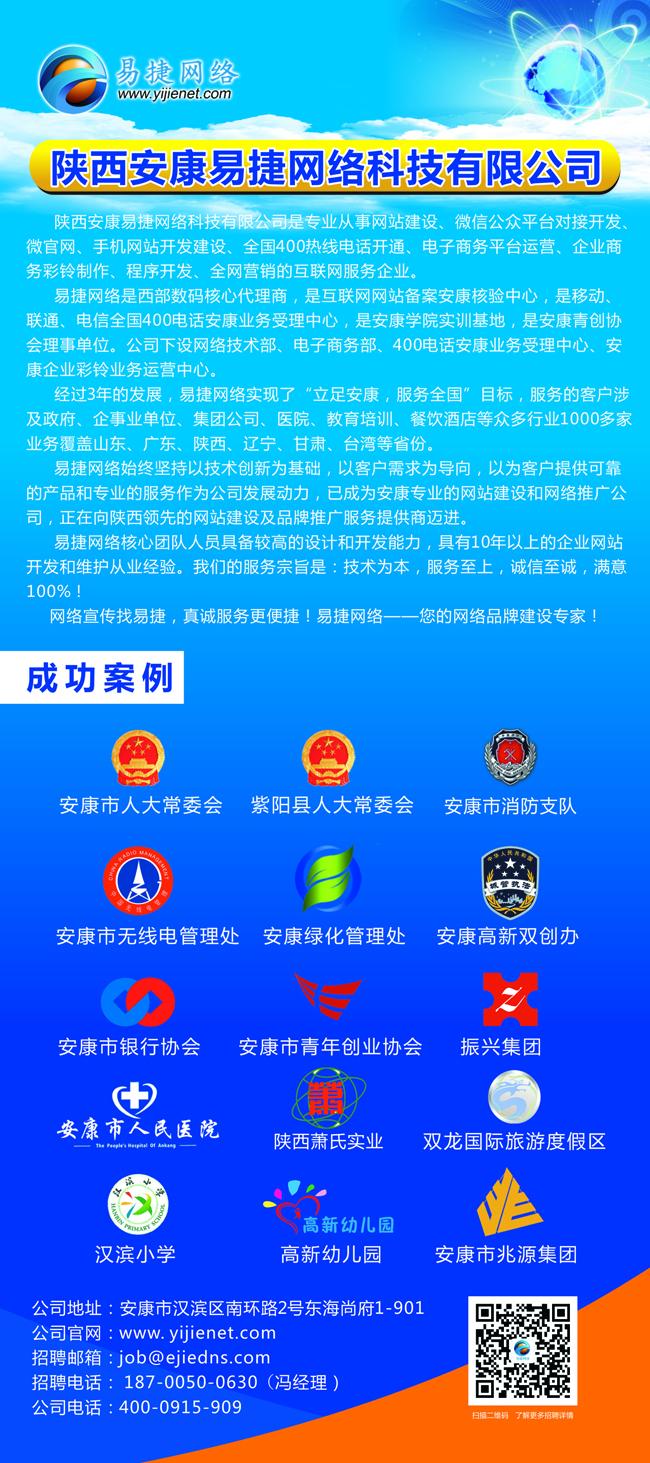 """易捷网络参加beplay客户端""""春风行动""""大型招聘会"""