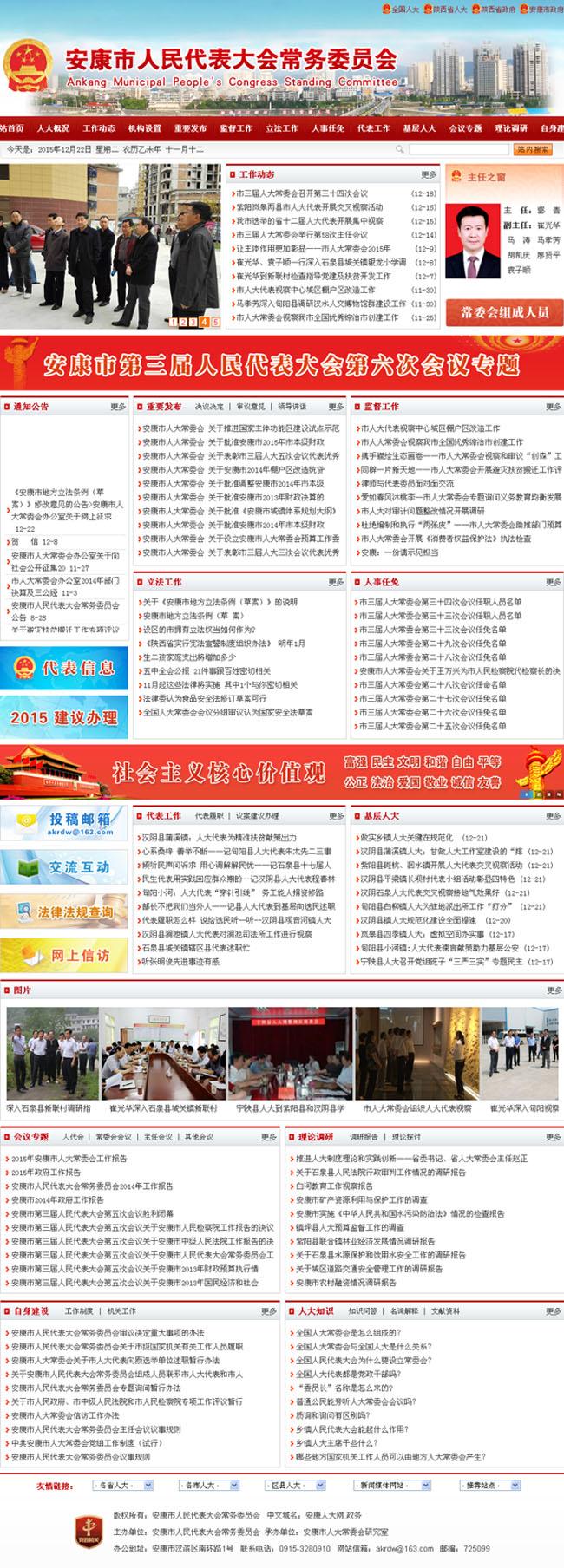 """賀新版""""安康市人大網""""正式上線"""