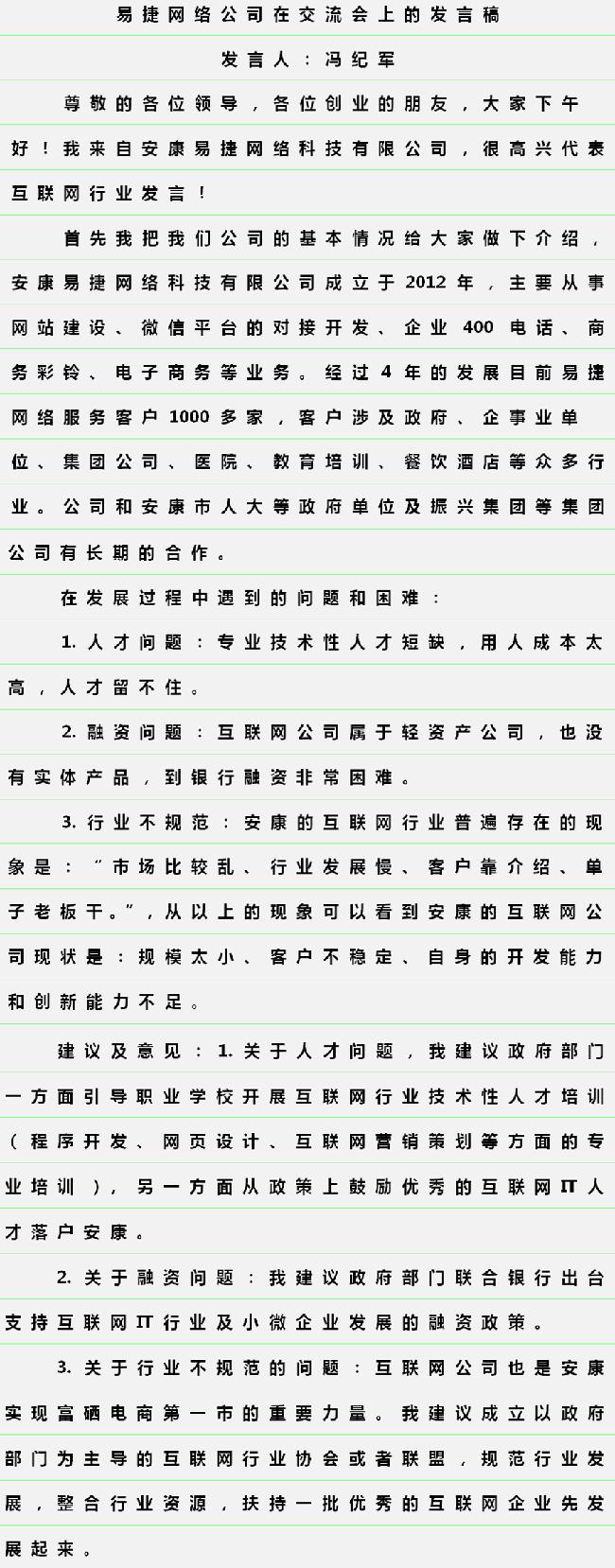 市政协副主席黄晓勇带领工商联领导莅临市青创协会指导工作,易捷网络应邀参会