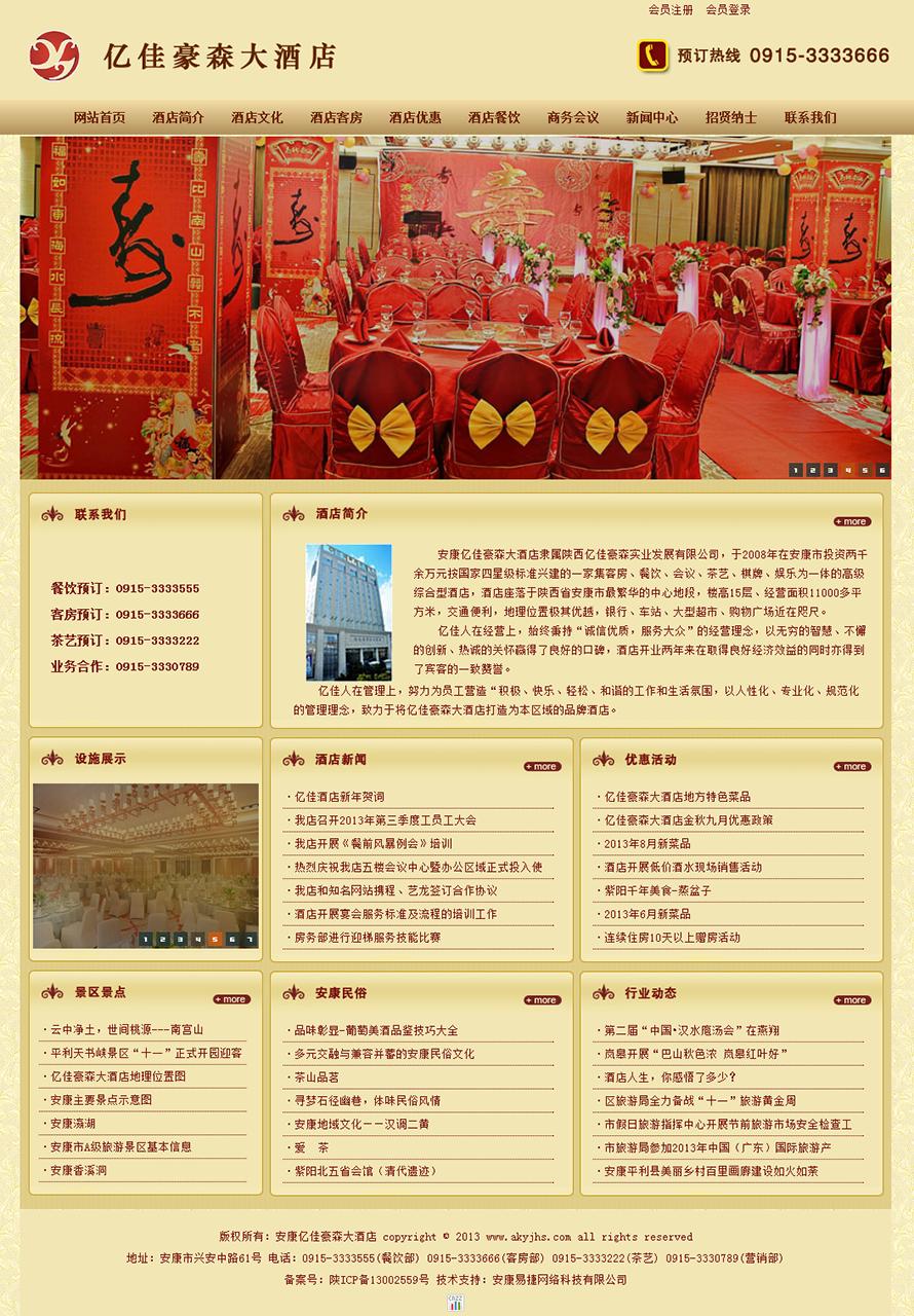龙8娱乐亿佳豪森大酒店