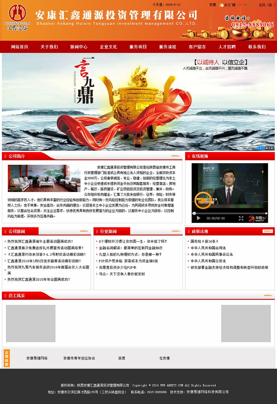 龙8娱乐汇鑫通源投资公司