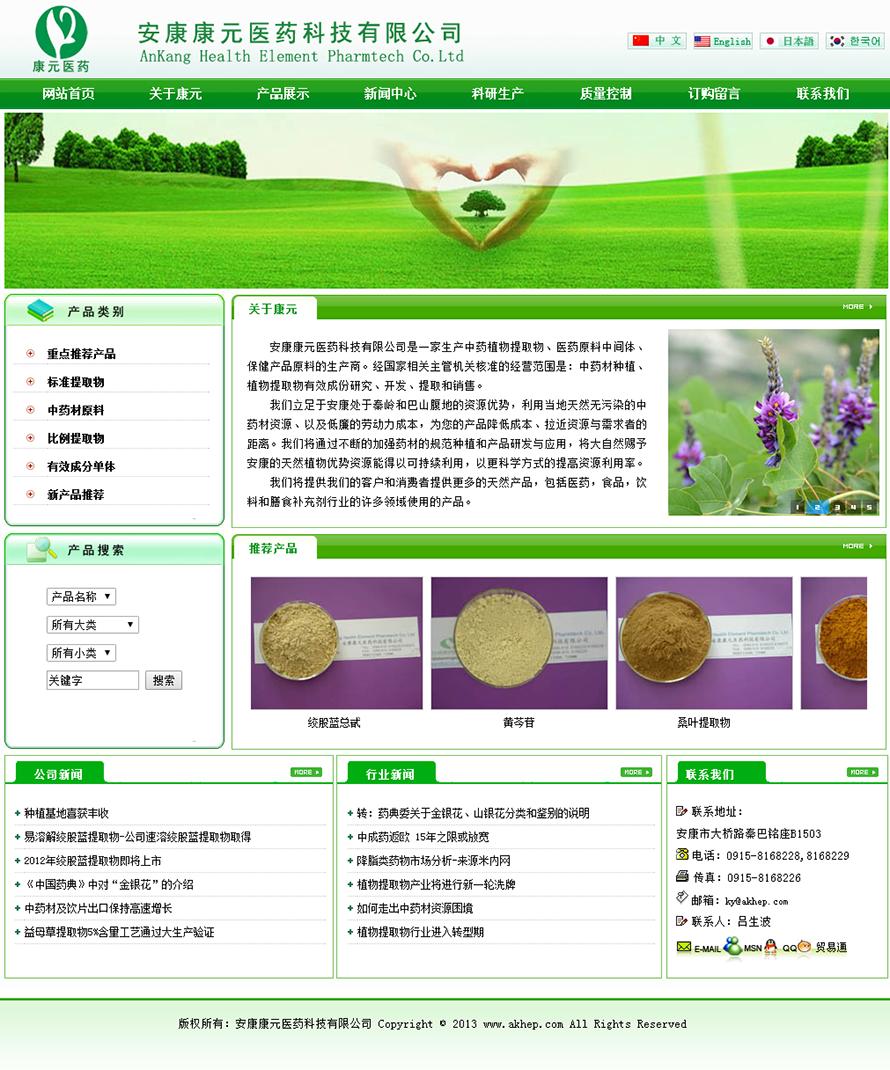 龙8娱乐康元医药科技有限公司