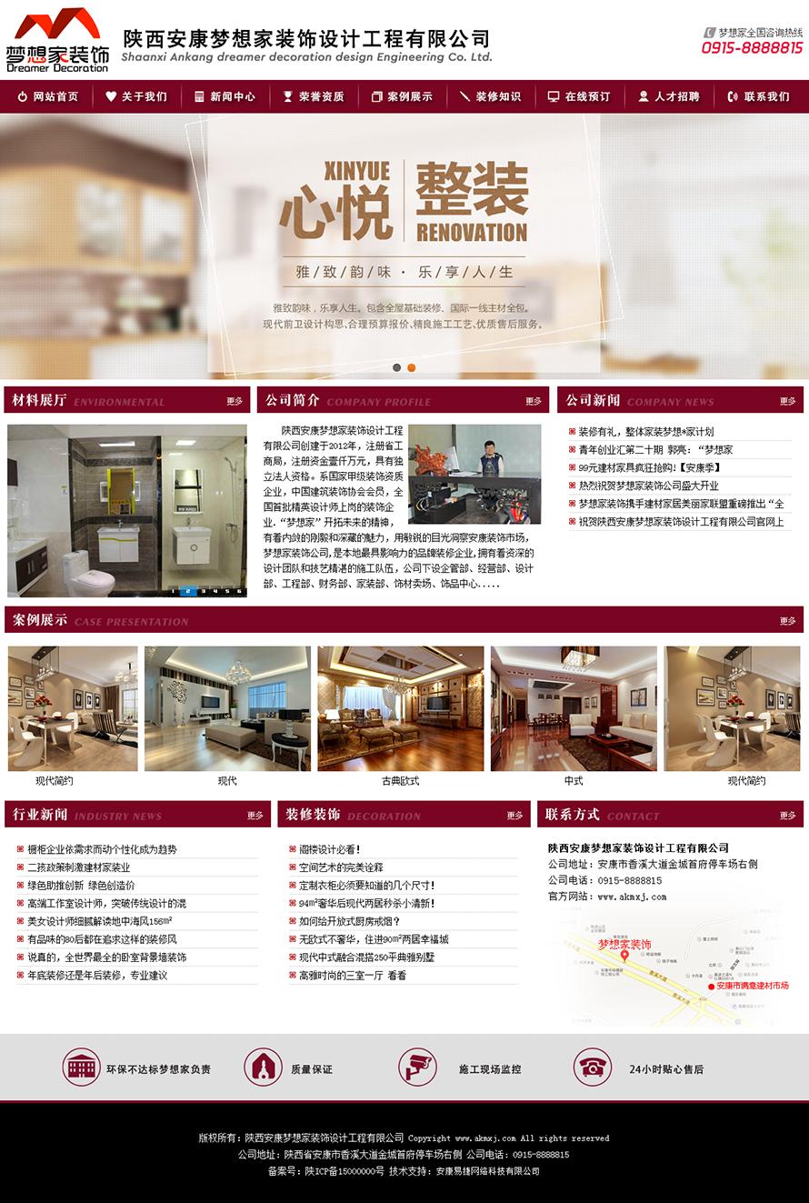 陕西梦想家装饰设计工程有限公司