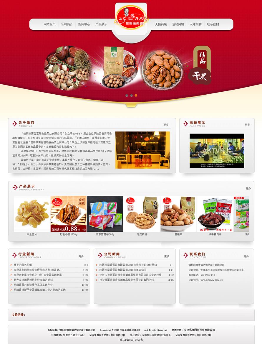 陕南香富硒食品有限公司