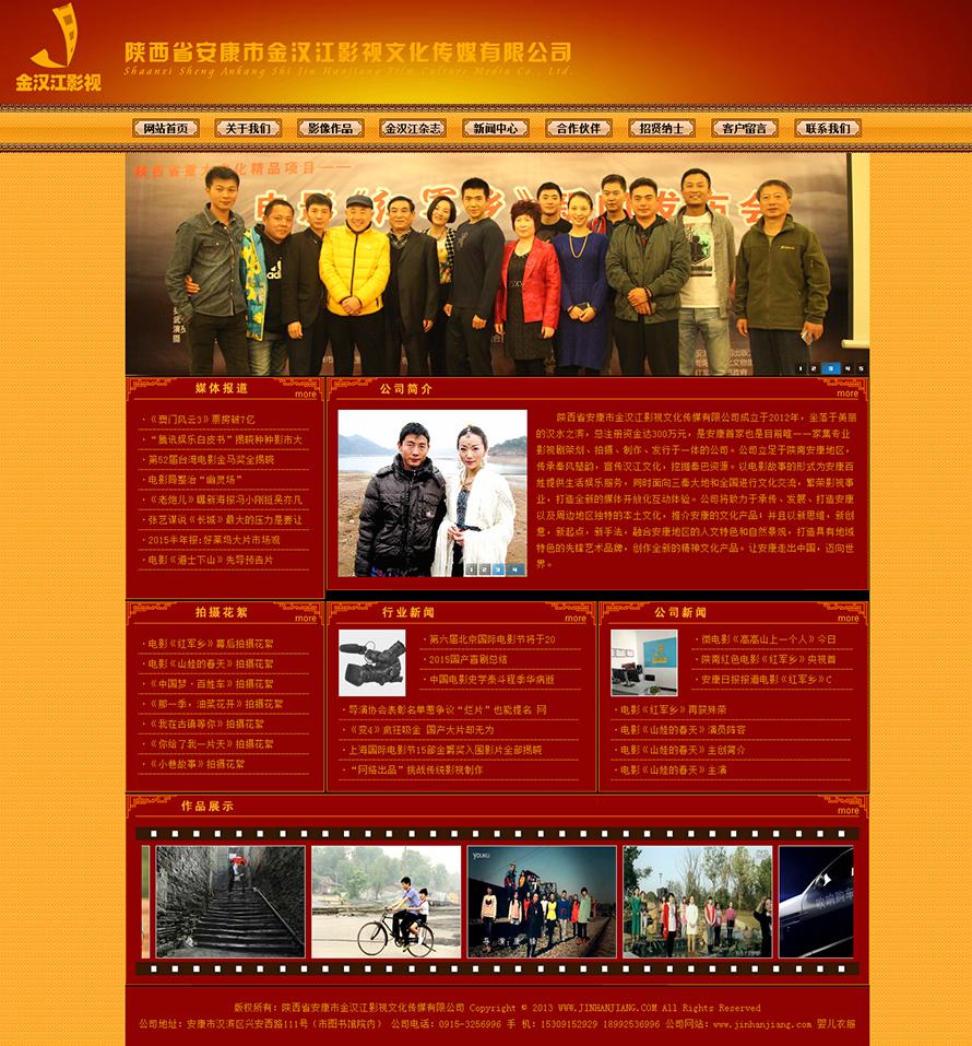 安康金汉江影视传媒有限公司
