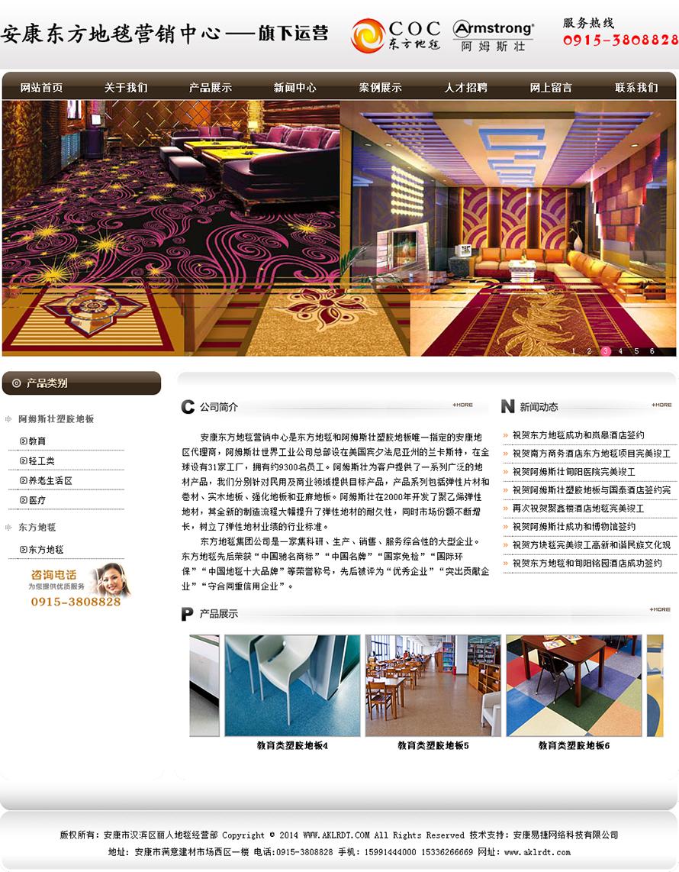 安康东方地毯