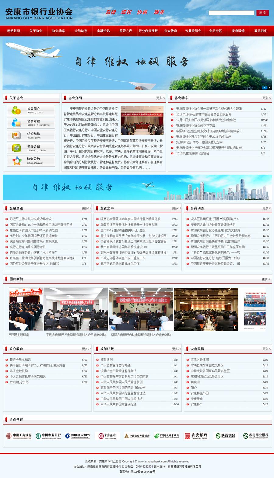 5安康市銀行業協會.jpg