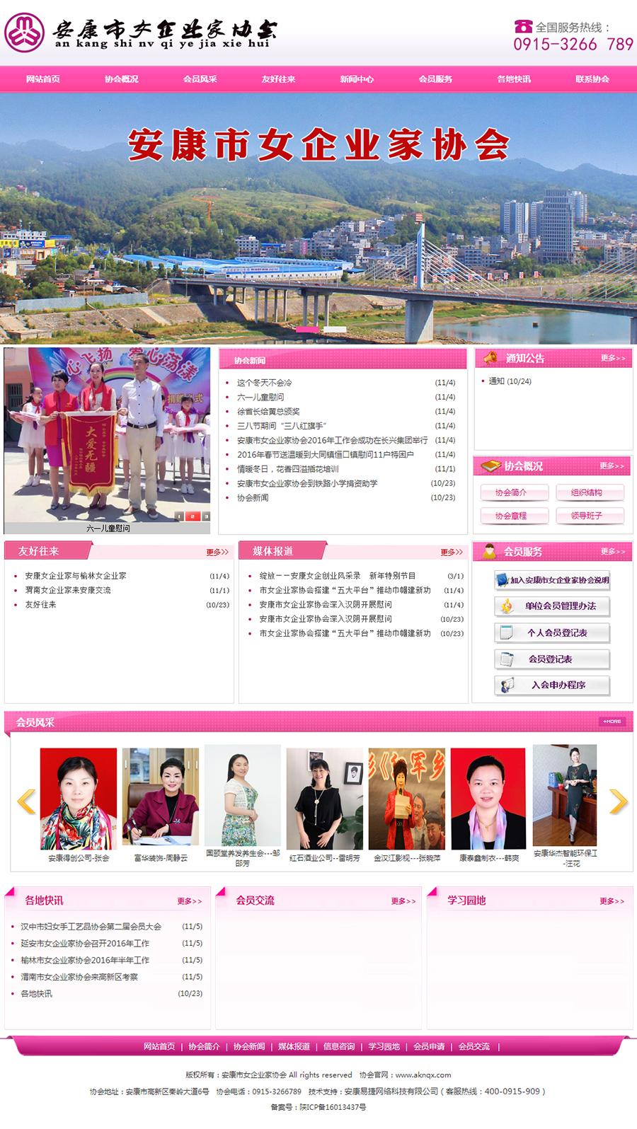 9龙8娱乐市女企业家协会【官网】.jpg