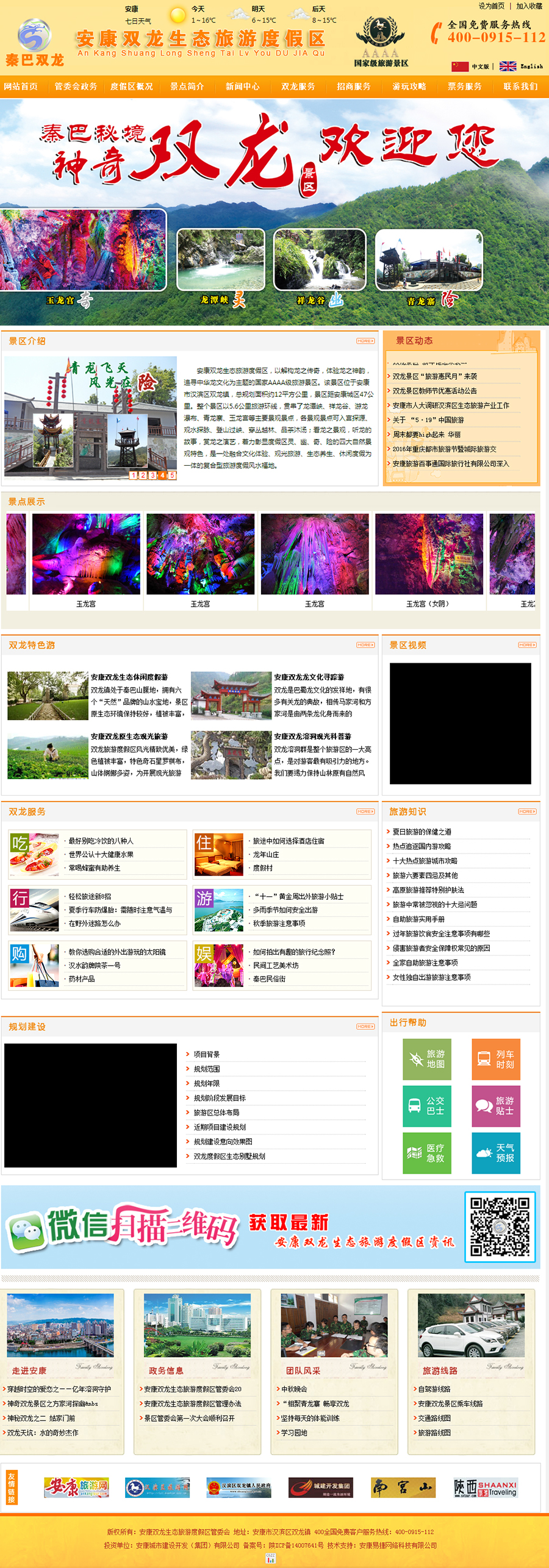 11安康双龙生态旅游度假区官网-安康双龙溶洞-安康休闲度假区.jpg