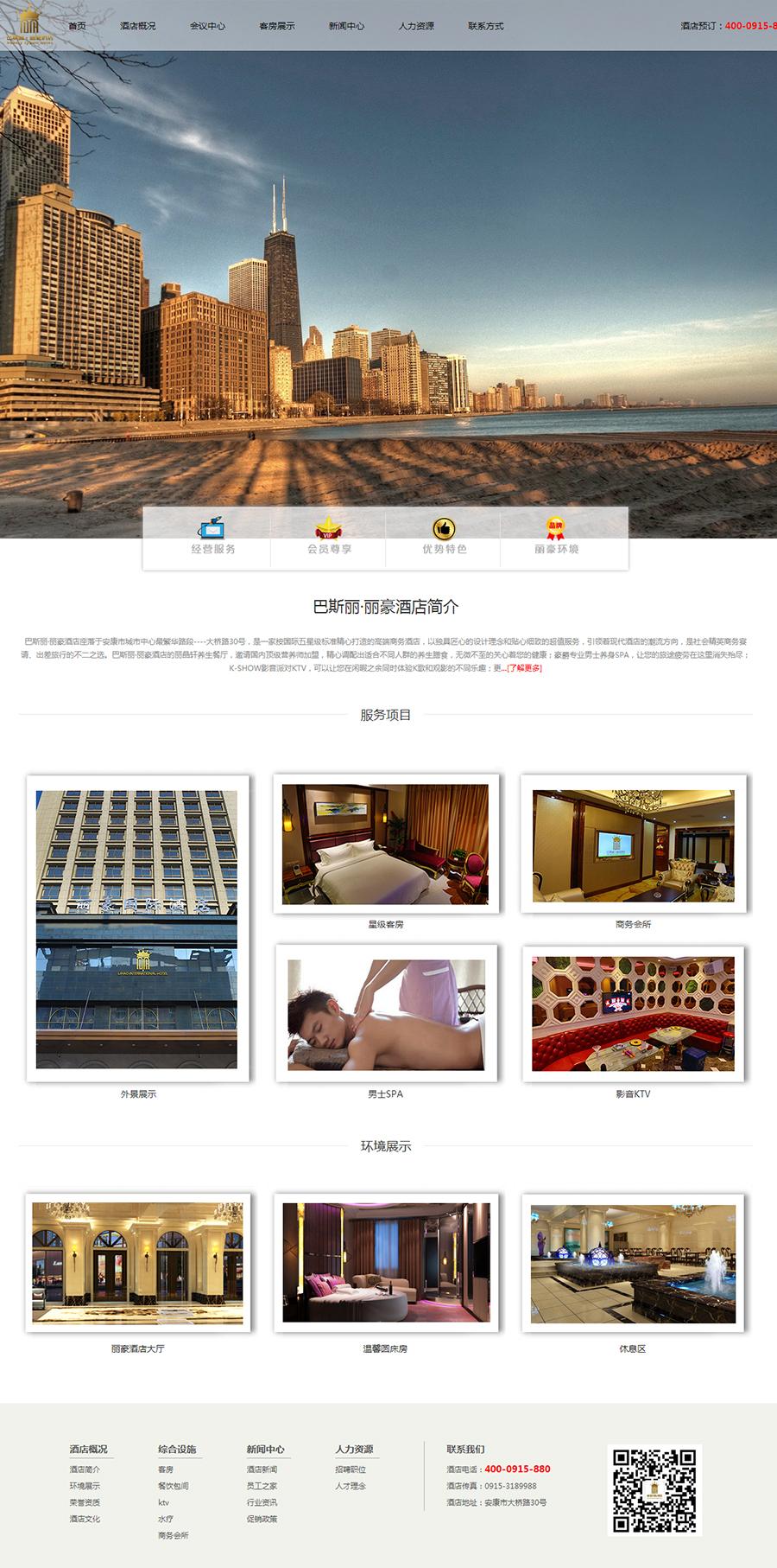 14巴斯麗·麗豪酒店.jpg