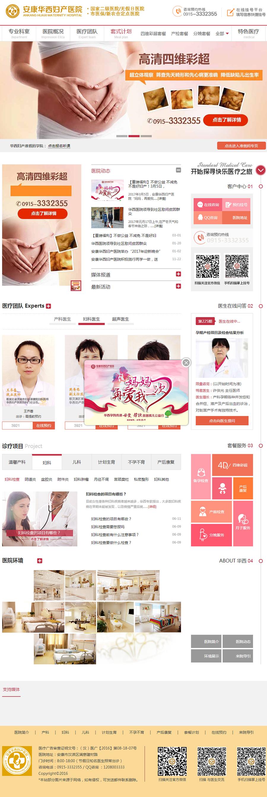 15安康华西妇产医院.jpg