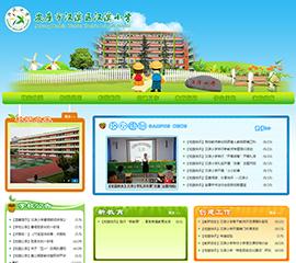 龙8娱乐市汉滨区汉滨小学