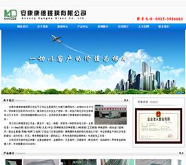陕西龙8娱乐康德玻璃有限公司