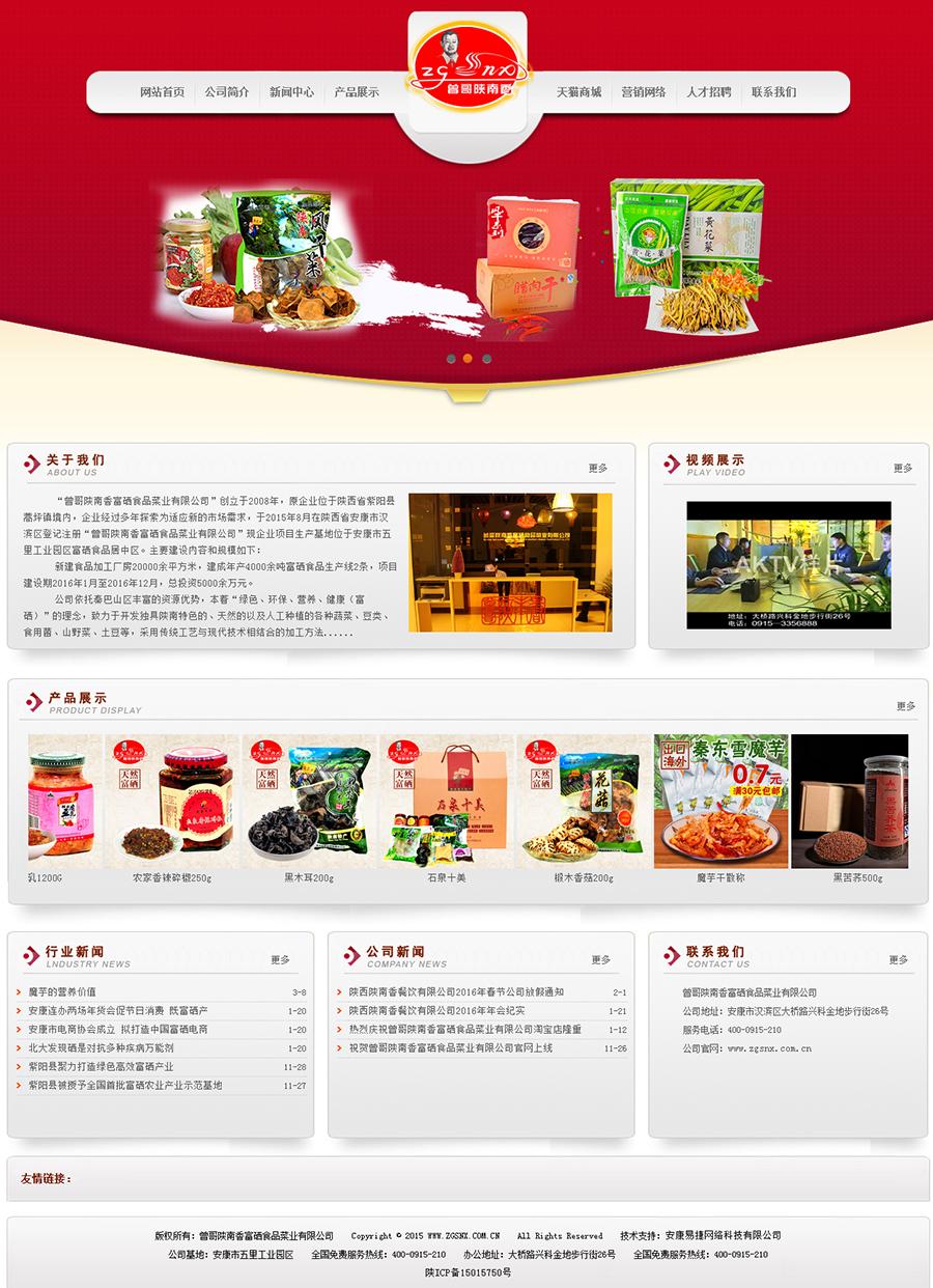 安康市曾哥陜南香富硒食品菜業有限公司