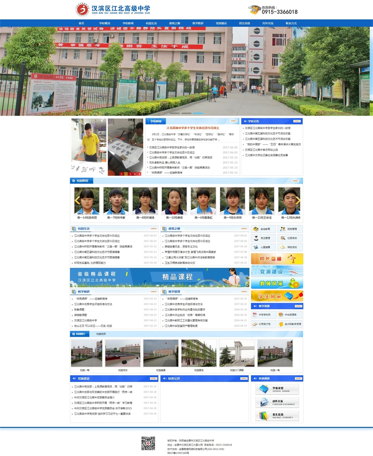 龙8娱乐市汉滨区江北高级中学.jpg