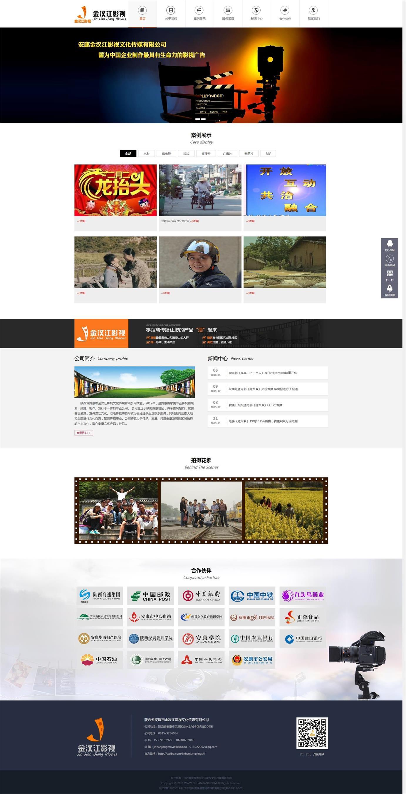 陕西省龙8娱乐市金汉江影视文化传媒有限公司