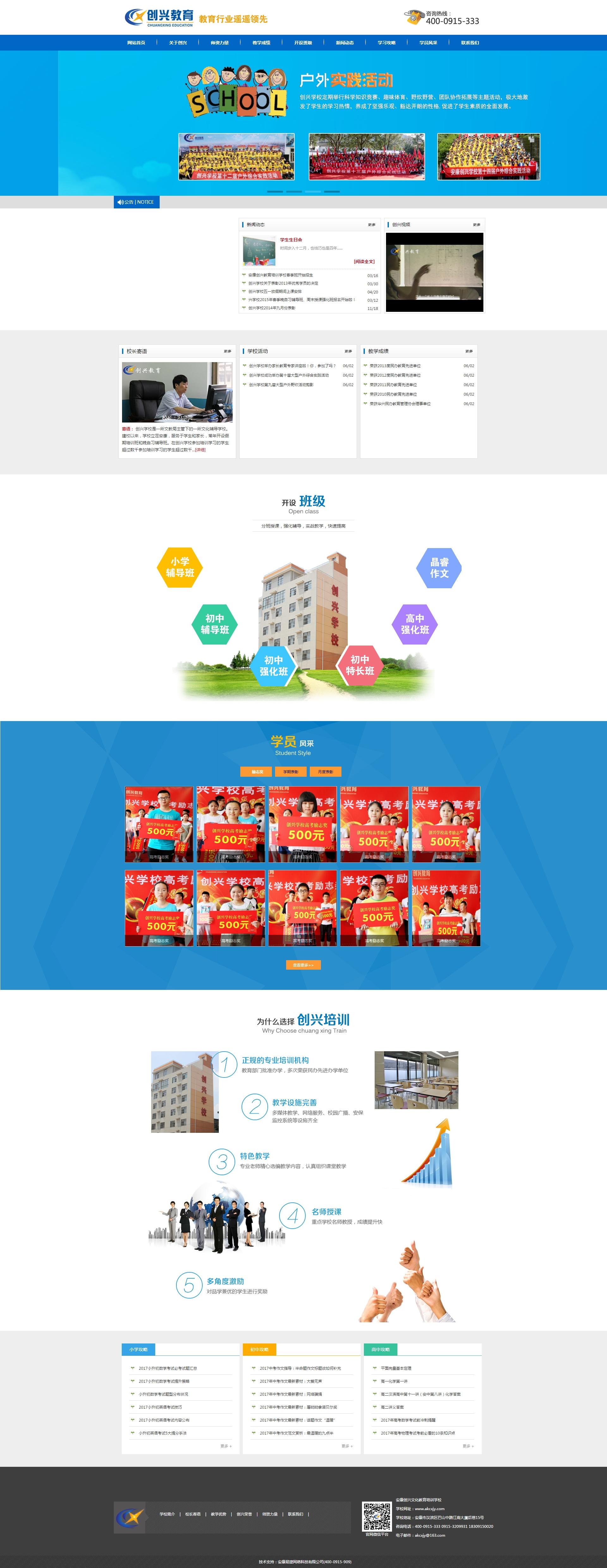 龙8娱乐创兴文化教育培训学校
