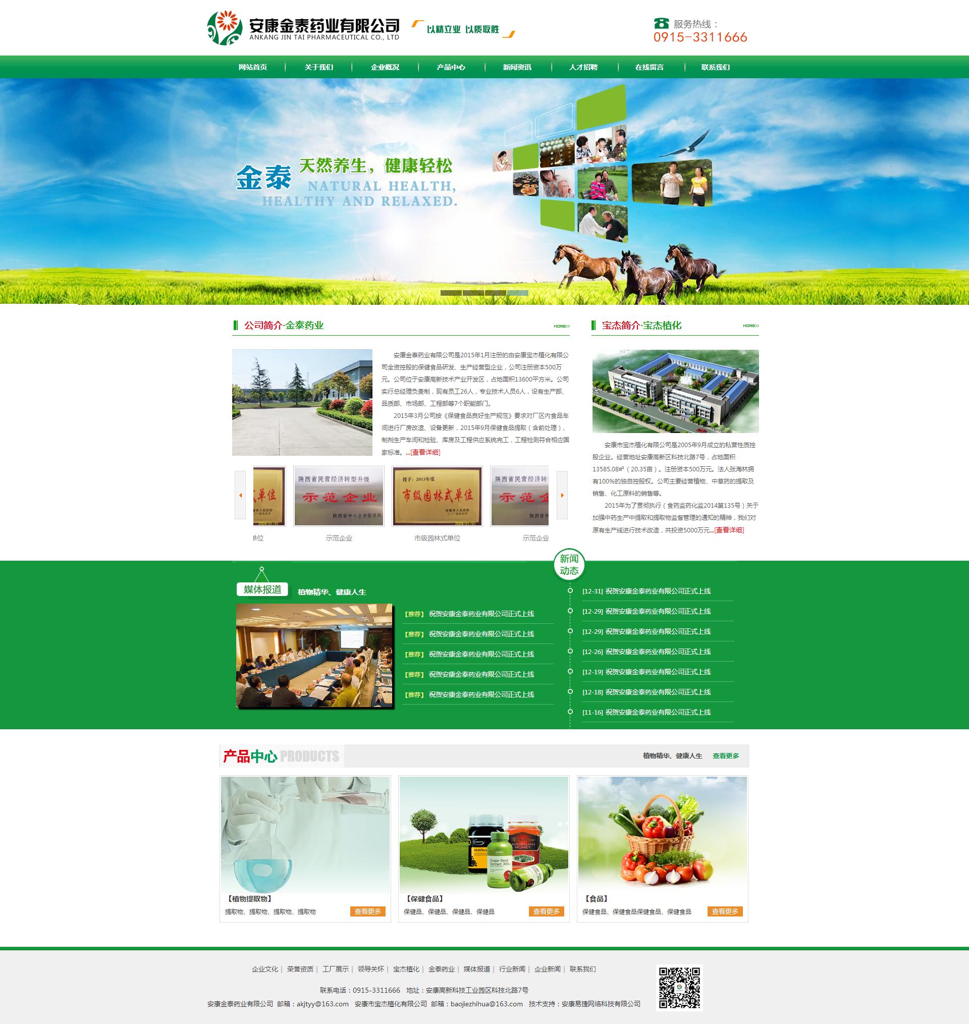 龙8娱乐金泰药业有限公司官网