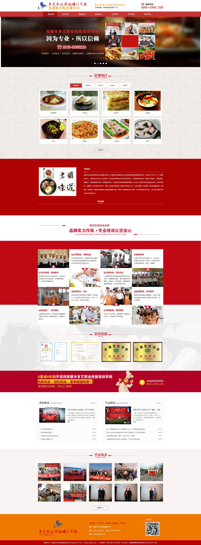 龙8娱乐市多艺职业技能培训学校_龙8娱乐小吃培训学校
