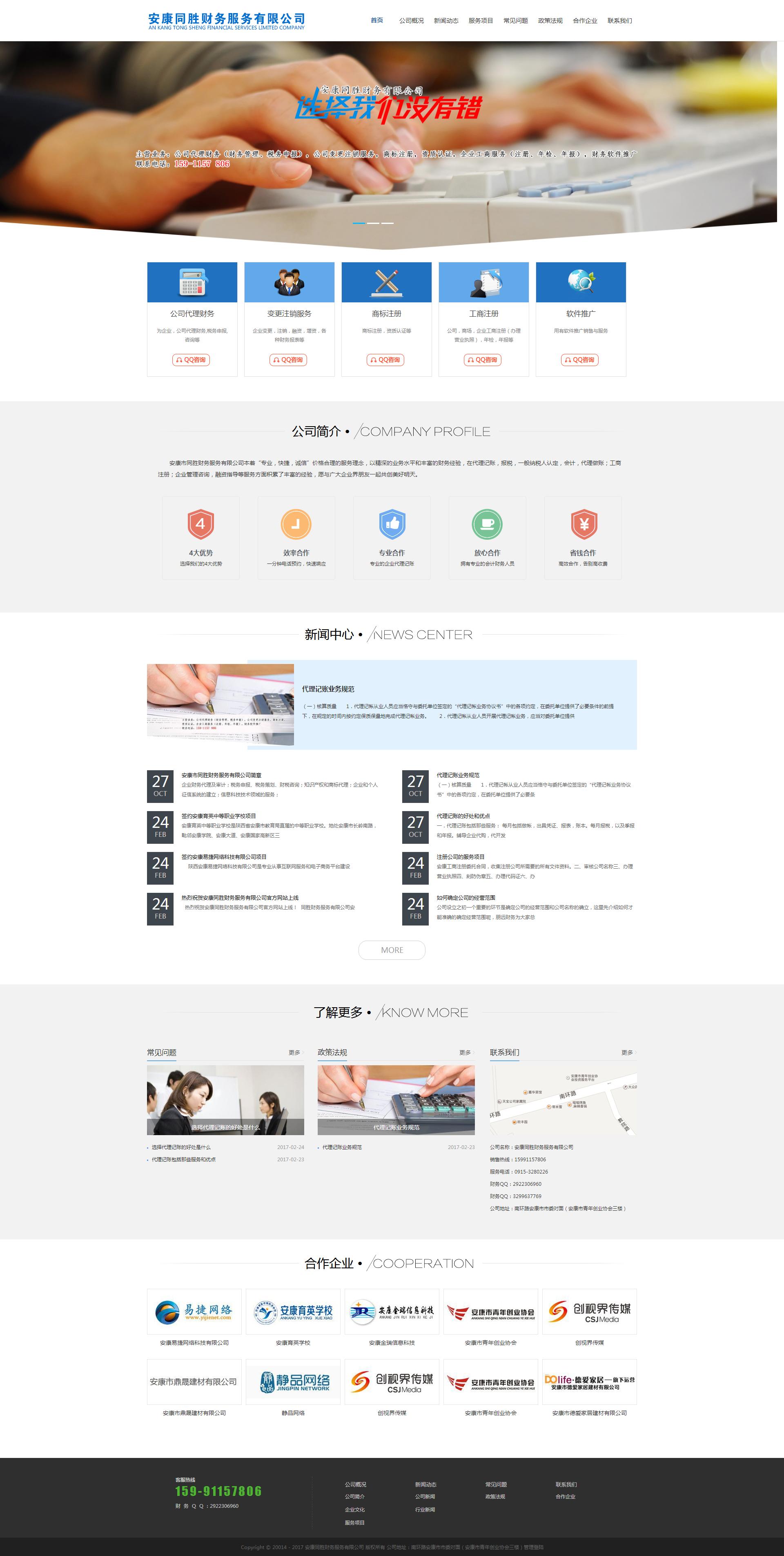 龙8娱乐同胜财务服务有限公司_龙8娱乐财务代理,工商注册.png