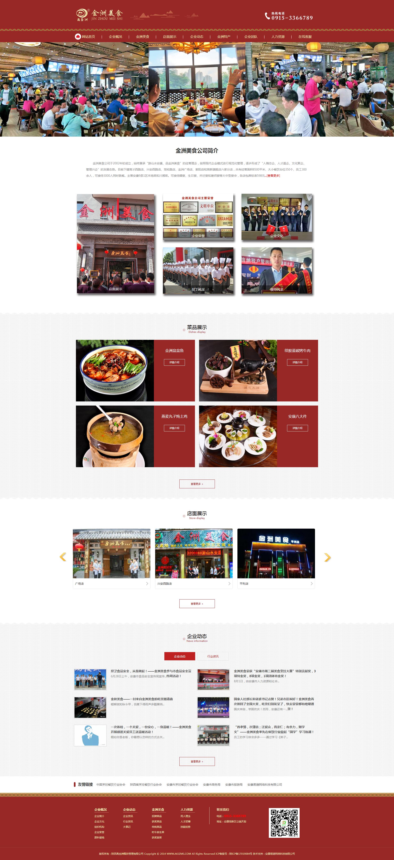 陕西禹金洲餐饮管理有限公司.png