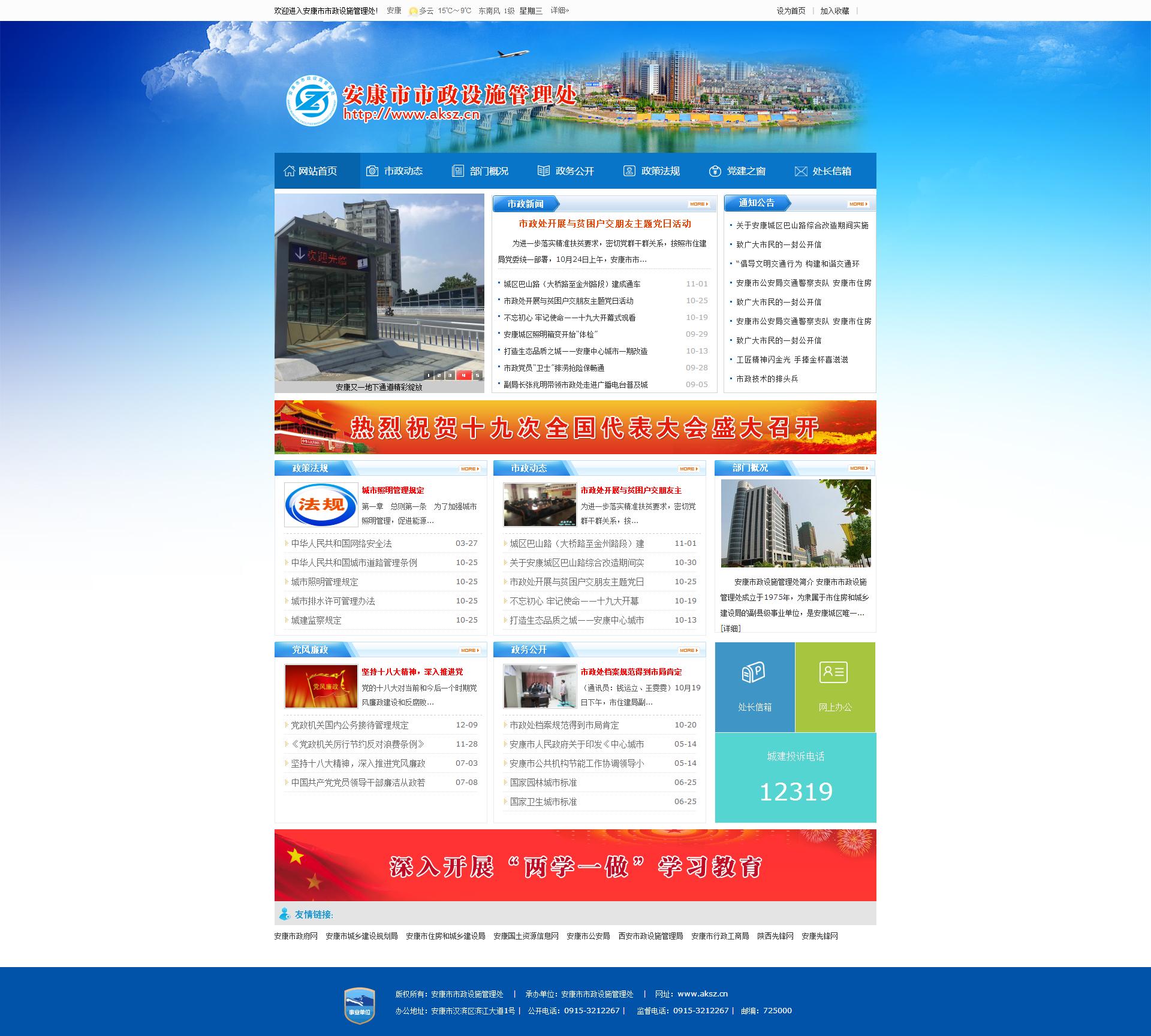 亿博平台客服市市政设施管理处