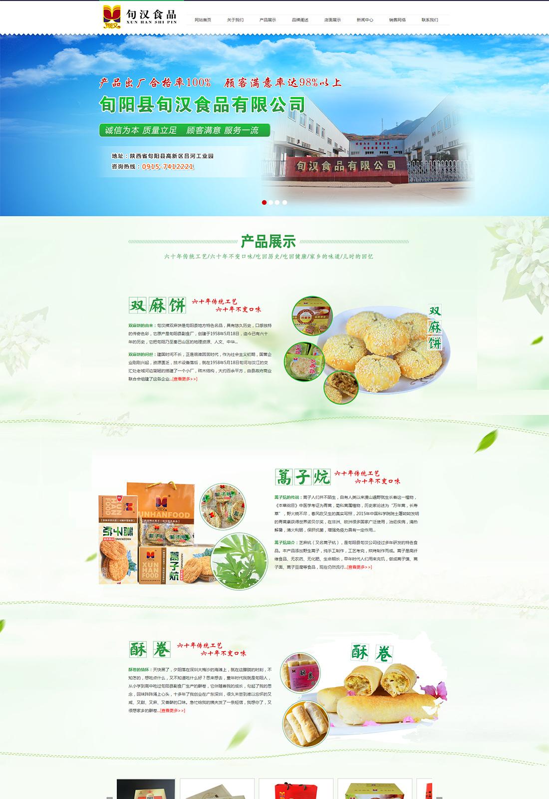 旬阳县旬汉食品有限公司