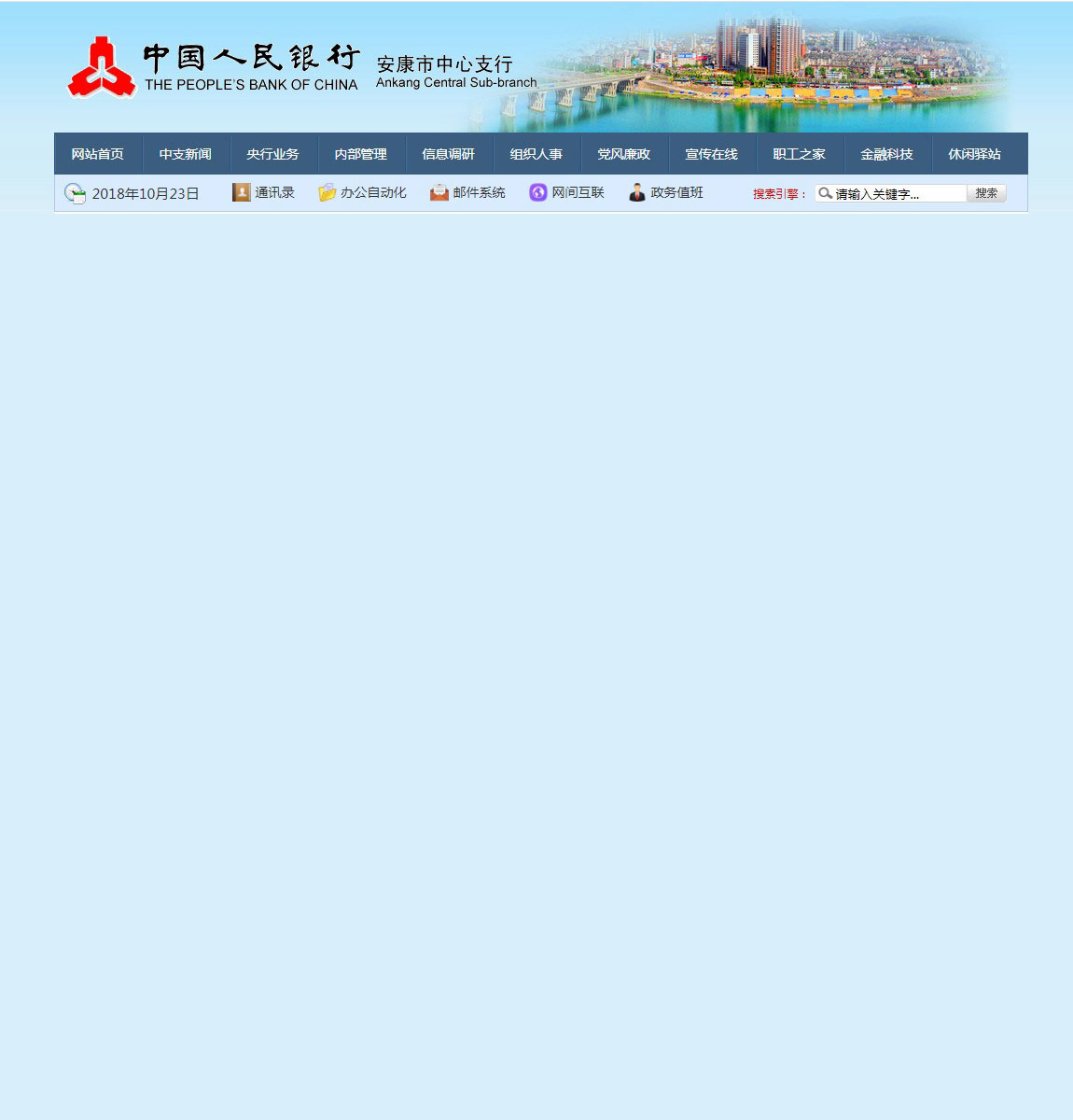 恭喜签约中国人民银行安康支行网站