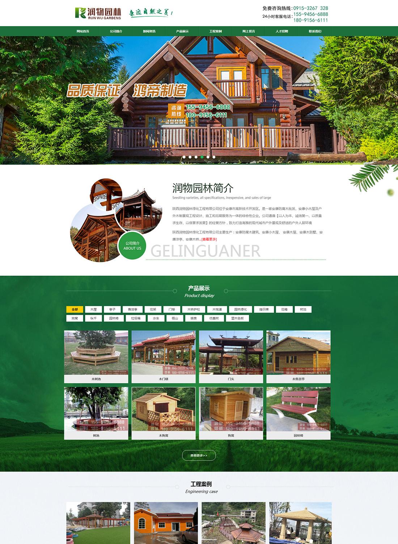 陕西润物园林绿化工程有限公司