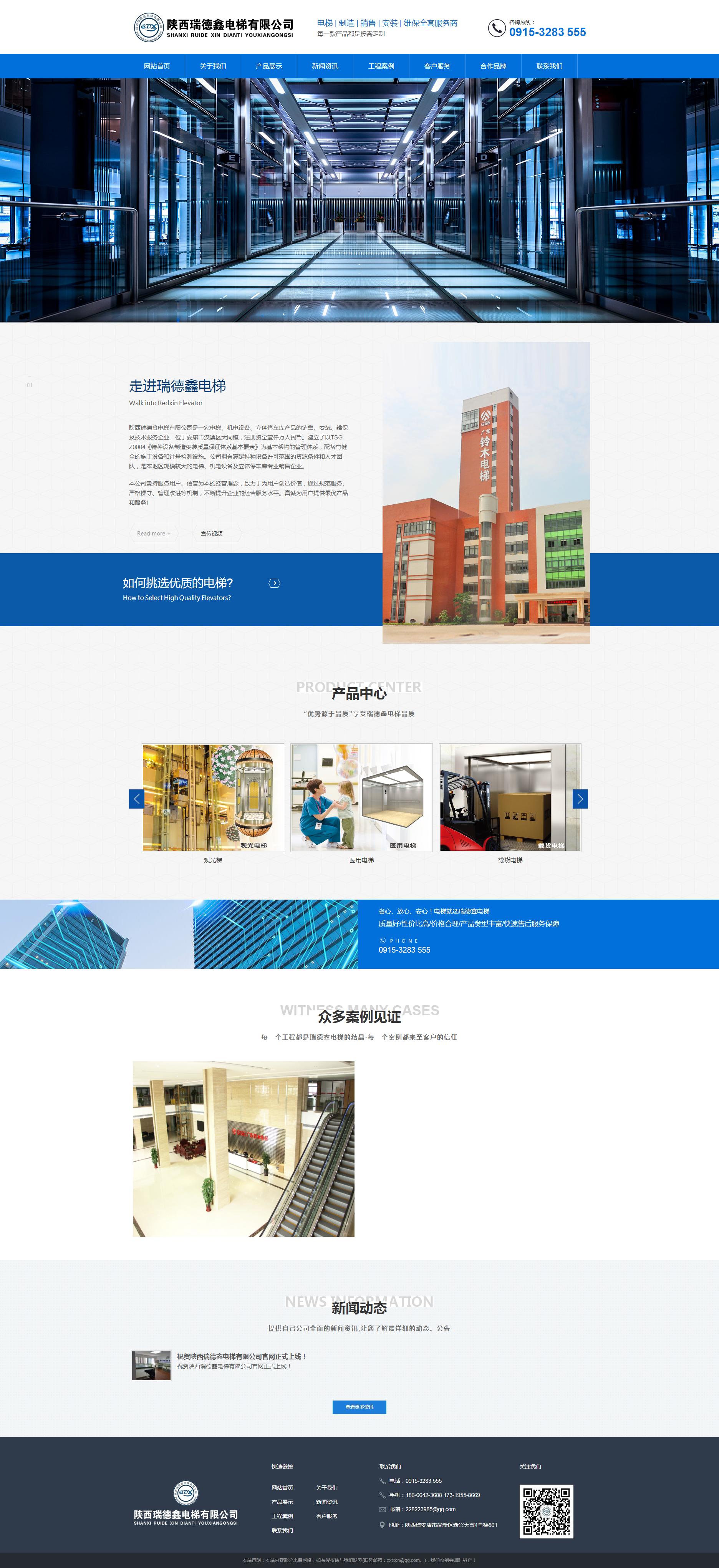 陕西瑞德鑫电梯有限公司.png